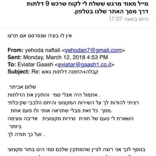פרוייקטים - מכתבי תודה דלתות גאש