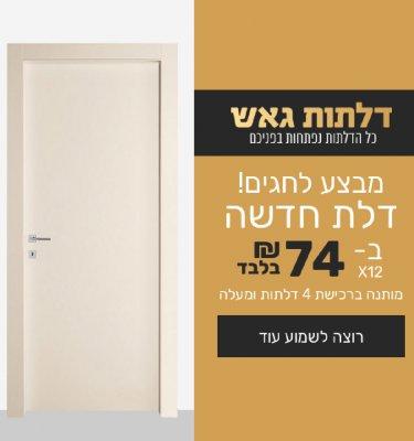 באנרים מבצע דלת ב 74 שח