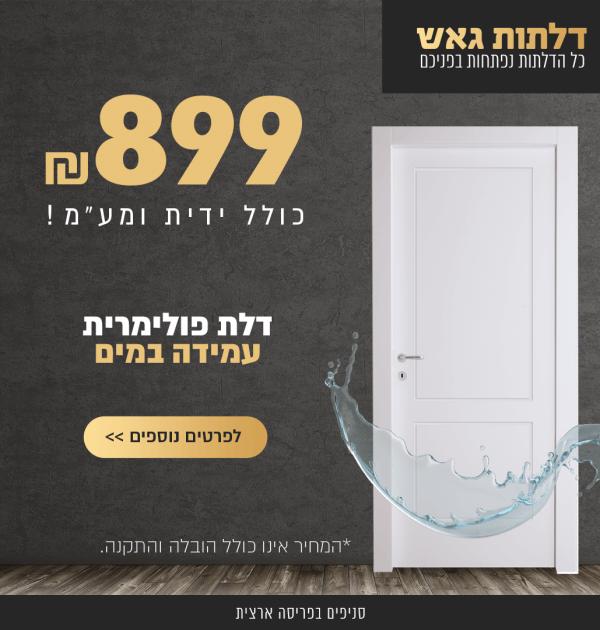 דלת פולימר במבצע 899 ש''ח