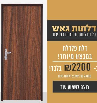 דלת כניסה 2020 במבצע
