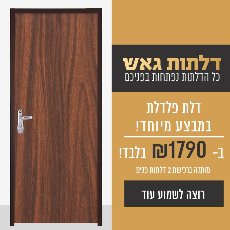"""דלתות כניסה במבצע 1790 ש""""ח"""